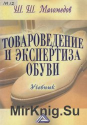 Товароведение и экспертиза обуви