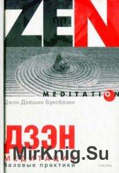 Дзэн-медитация. Базовые практики