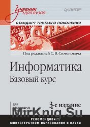 Информатика. Базовый курс (3-изд.)