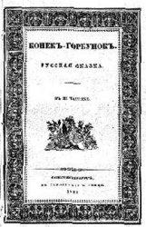 Конек-горбунок (1834)
