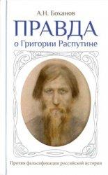 Правда о Григории Распутине.