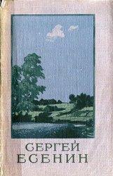 С.А. Есенин. Сочинения в 2 томах. Том 1