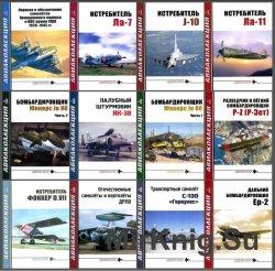 Авиаколлекция №1-12, 2009
