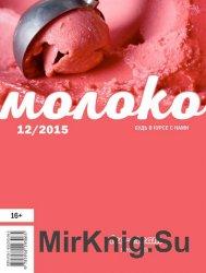 Молоко №12 (декабрь 2015)