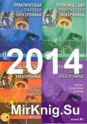 Практическая силовая электроника №1-4 2014
