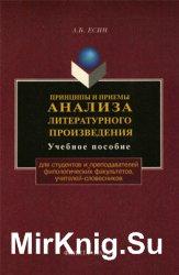 Принципы и приемы анализа литературного произведения (1999)