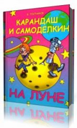 Карандаш и Самоделкин на Луне   (Аудиокнига)