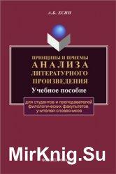 Принципы и приемы анализа литературного произведения (2000)
