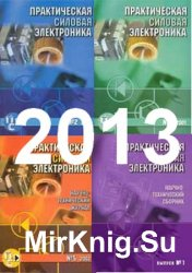Практическая силовая электроника №1-4 2013