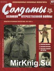 Солдаты Великой Отечественной Войны №87