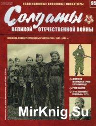 Солдаты Великой Отечественной Войны №95