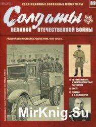 Солдаты Великой Отечественной Войны №89