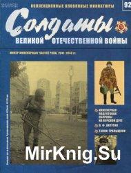 Солдаты Великой Отечественной Войны №92