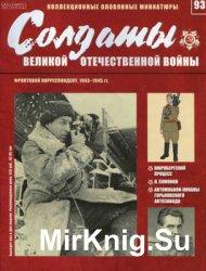 Солдаты Великой Отечественной Войны №93