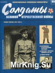 Солдаты Великой Отечественной Войны №88