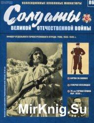 Солдаты Великой Отечественной Войны №86