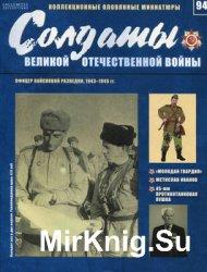 Солдаты Великой Отечественной Войны №94