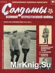 Солдаты Великой Отечественной Войны №91