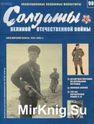 Солдаты Великой Отечественной Войны №90
