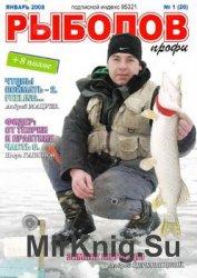Рыболов Профи №1 2008
