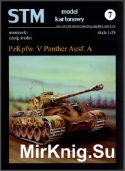 Танк PzKpfw V Panther Ausf A [STM 07]