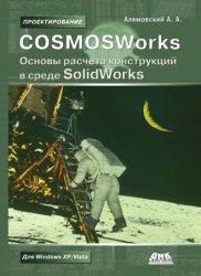 COSMOSWorks. Основы расчета конструкций на прочность в среде SolidWorks