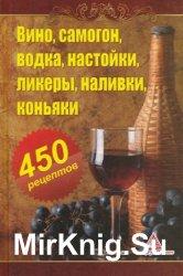 Вино, самогон, водка, настойки, ликеры, наливки, коньяки. 450 рецептов