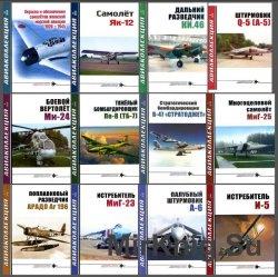 Авиаколлекция №№ 1-12, 2010