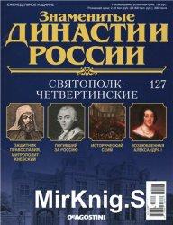 Знаменитые династии России № 127. Святополк-Четвертинские