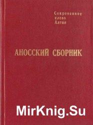 Аносский сборник: Собрание сказок алтайцев