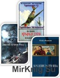 Языков Олег - Cобрание сочинений (7 книг)