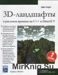 3D-ландшафты в реальном времени на С++ и DirectX9. 2-е издание (+CD)