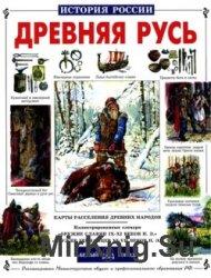 Древняя Русь. История русского народа с I по IX век