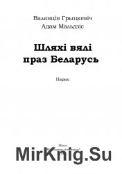 Шляхі вялі праз Беларусь