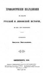 Хронологические исследования в области Русской и Ливонской истории, в XIII и XIV столетиях