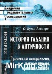 История гадания в античности. Греческая астрология, некромантия, орнитомантия