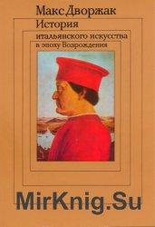История итальянского искусства в эпоху Возрождения в двух томах