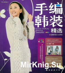 Korean Skillfully Weaving Sweater №6