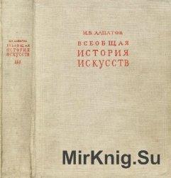 Всеобщая история искусств. В 3 томах