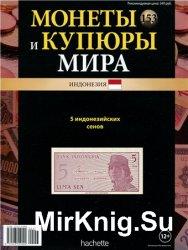 Монеты и купюры мира №-153