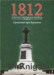 1812. Отечественная война. № 23. Сражение при Красном