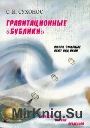"""Гравитационные """"бублики"""", или """"Вихри эфирные веют над нами"""""""