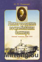 Нижегородские воспоминания банкира. Нижний Новгород 1909-1918