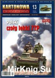 Легкий танк 7TP [Kartonowa kolekcia 1-2/2012]