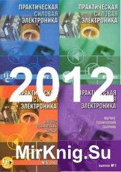 Практическая силовая электроника №1-4 2012