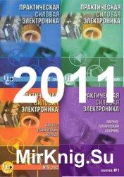 Практическая силовая электроника №1-4 2011