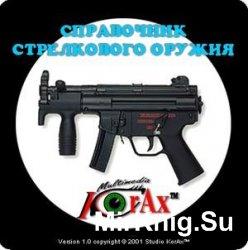 Справочник стрелкового оружия