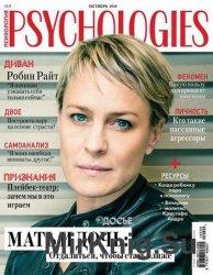 Psychologies №9 2016 Россия