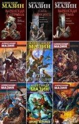 Александр Мазин. Сборник произведений (72 книги)
