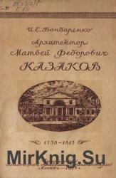 Архитектор Матвей Федорович Казаков. 1738-1813